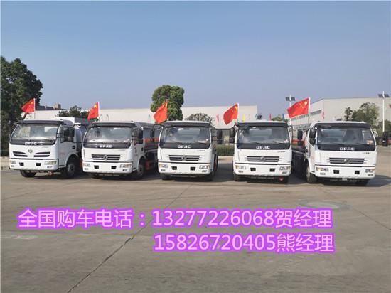 油罐车厂家-湖北楚瑞热烈祝贺新中国成立70周年